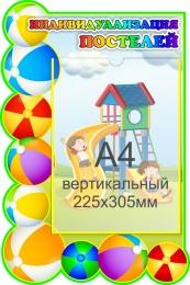 Купить Стенд Индивидуализация постелей для группы Мячики 330*500 мм в России от 722.00 ₽