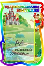 Купить Стенд Индивидуализация постелей для группы Золотой ключик 330*490 мм в России от 677.00 ₽