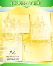 Купить Стенд INFORMACION в кабинет испанского  языка в золотисто-зелёных тонах 600*750 мм в России от 1927.00 ₽