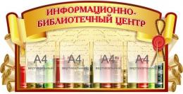 Купить Стенд Информационно-библиотечный вестник в золотистых тонах 1340*690 мм в России от 3732.00 ₽