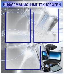 Купить Стенд Информационные технологии в стальных тонах 650*550мм в России от 1516.00 ₽