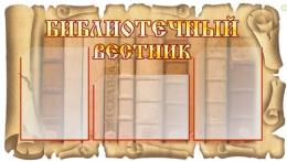 Купить Стенд информационный Библиотечный вестник 910*500мм в России от 1919.00 ₽
