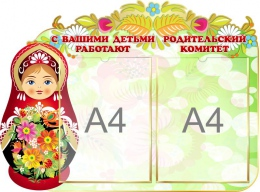 Купить Стенд информационный для группы Матрёшки с 2 карманами А4  630*470мм в России от 1312.00 ₽