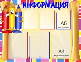 Купить Стенд информационный Карандаши 910*700мм в России от 2664.00 ₽