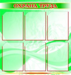 Купить Стенд информационный Охрана труда в красно-зеленых тонах 750*800мм в России от 2736.00 ₽