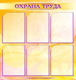 Купить Стенд информационный Охрана труда в желто-фиолетовых тонах 755*800мм в России от 2636.00 ₽
