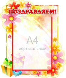 Купить Стенд информационный Поздравляем! 440*370мм в России от 681.00 ₽