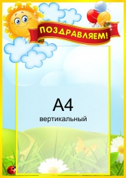 Купить Стенд информационный Поздравляем! группа Солнышко 420*300мм в России от 530.00 ₽