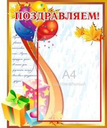 Купить Стенд информационный Поздравляем! в стиле стендов Осень 450*380мм в России от 694.00 ₽