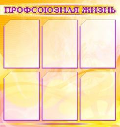 Купить Стенд информационный Профсоюзная жизнь в желто-фиолетовых тонах 755*800мм в России от 2751.00 ₽