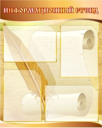 Купить Стенд Информационный Рукопись для кабинета русского языка и литературы 4 кармана 600*750мм в России от 2012.00 ₽