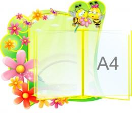 Купить Стенд информационный с вертушкой А4 группа Пчелка в зеленых тонах 500*530 мм в России от 1911.00 ₽