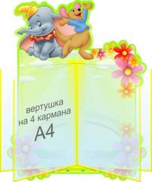 Купить Стенд Информационный с вертушкой на 4 кармана А4 для группы Мультяшки 420*540 мм в России от 1762.00 ₽