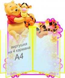 Купить Стенд Информационный с вертушкой на 4 кармана А4 для группы Мультяшки 420*550 мм в России от 1779.00 ₽