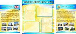 Купить Стенд  Информационный в кабинет английского языка в голубых тонах 1500*700мм в России от 3775.00 ₽