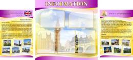 Купить Стенд  Информационный в кабинет английского языка золотисто-сиреневых тонах с Биг Беном  1700*770мм в России от 4614.00 ₽