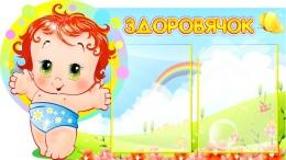 Купить Стенд информационный Здоровячок для детского сада 800*450мм в России от 1488.00 ₽