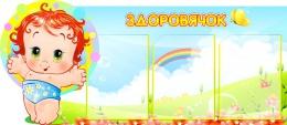 Купить Стенд информационный Здоровячок для детского сада на 3 кармана 1030*450мм в России от 1950.00 ₽