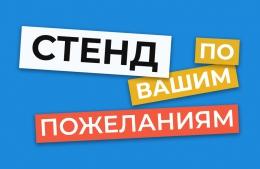 Купить Стенд информационный в России от 0.00 ₽