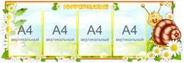 Купить Стенд Информация- группа Улыбка Ромашка  с улиткой  на 4 кармана 1210*410мм в России от 2250.00 ₽