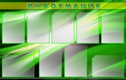 Купить Стенд  Информация 1220*780мм в России от 4117.00 ₽