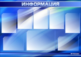 Купить Стенд Информация 1220*850мм в России от 4412.00 ₽