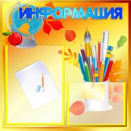 Купить Стенд Информация 500*500мм в России от 1023.00 ₽