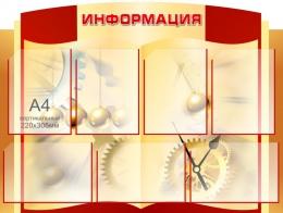 Купить Стенд Информация Бежевый в кабинет физики 1000*750мм в России от 3478.00 ₽