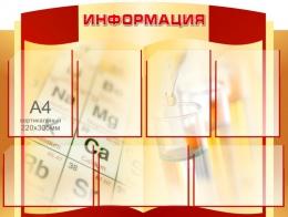 Купить Стенд Информация Бежевый в кабинет химии 1000*750мм в России от 3328.00 ₽