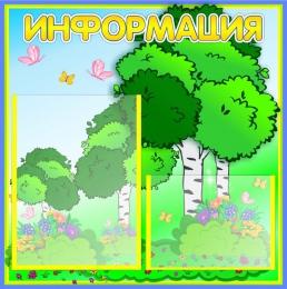 Купить Стенд Информация для группы Берёзка 500*500 мм в России от 1023.00 ₽