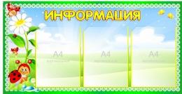 Купить Стенд Информация для группы Божья коровка на 3 кармана А4 900*470 мм в России от 1750.00 ₽