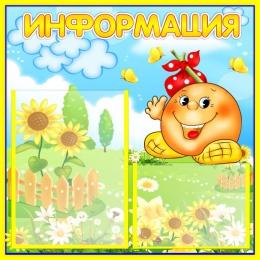 Купить Стенд Информация для группы Колобок,Сказка 500*500 мм в России от 1023.00 ₽