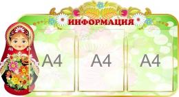 Купить Стенд Информация для группы Матрёшки на 3 кармана А4 870*470мм в России от 1831.00 ₽