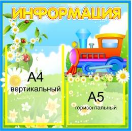 Купить Стенд Информация для группы Паровозик на 2 кармана 500*510 мм в России от 976.00 ₽