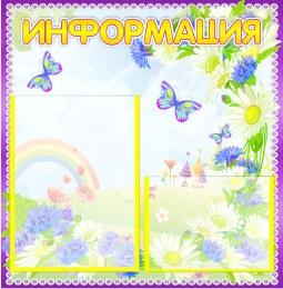 Купить Стенд Информация для группы Василёк 490*500 мм в России от 1051.00 ₽