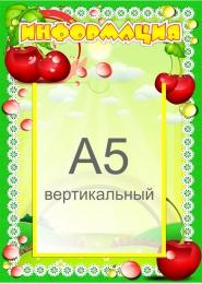 Купить Стенд Информация для группы Вишенка  250*350мм с карманом А5 в России от 362.00 ₽