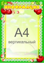 Купить Стенд Информация для группы Вишенка  300*430 мм в России от 541.00 ₽