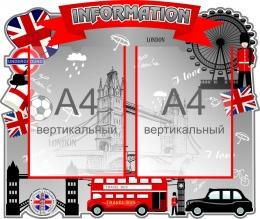 Купить Стенд Информация для кабинета английского языка в стиле Лондон 600*500 мм в России от 1270.00 ₽