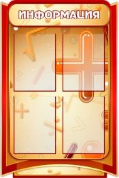 Купить Стенд Информация  для кабинета математики в золотисто-бордовых тонах 630*930мм в России от 2482.00 ₽