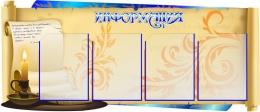 Купить Стенд Информация для кабинета русского языка и литературы в виде свитка  1180*510мм в России от 2541.00 ₽