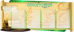 Купить Стенд Информация для кабинета русского языка и литературы в золотисто-зелёных тонах 1180*510мм в России от 2541.00 ₽