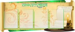 Купить Стенд Информация для кабинета русского языка и литературы в золотисто-зелёных тонах в виде свитка 1180*510мм в России от 2541.00 ₽
