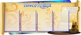 Купить Стенд Информация для кабинета русского языка и литературы  виде свитка с цитатой  1180*510мм в России от 2541.00 ₽