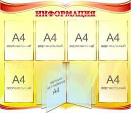 Купить Стенд Информация для кабинета трудового обучения желто-красных тонах 1000*850мм в России от 4657.00 ₽