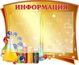 Купить Стенд Информация для кабинета химии в золотисто-коричневых тонах 580*480мм в России от 1187.00 ₽
