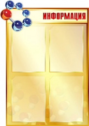 Купить Стенд Информация для кабинета химии в золотисто-коричневых тонах 580*830мм в России от 2193.00 ₽