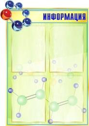 Купить Стенд Информация для кабинета химии в золотисто-зеленых тонах 580*830мм в России от 2193.00 ₽