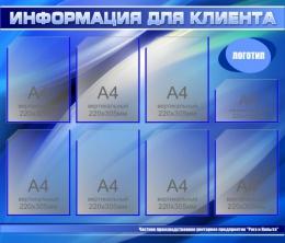 Купить Стенд Информация для клиента 1005*860мм в России от 3751.00 ₽