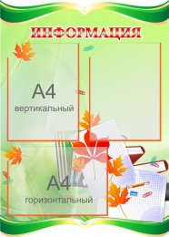 Купить Стенд Информация для начальной школы в зеленых тонах 560*680мм в России от 1687.00 ₽