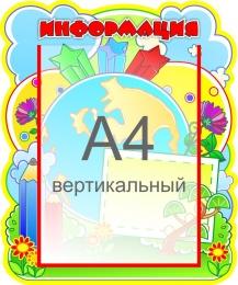 Купить Стенд Информация для начальной школы Я познаю мир на 1 кармана А4 330*390мм в России от 555.00 ₽